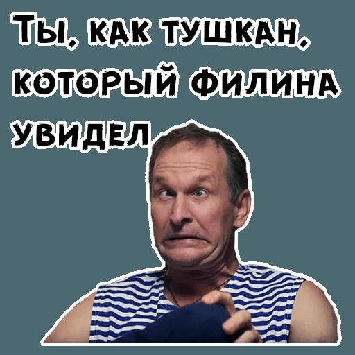 Сваты - Sticker 13