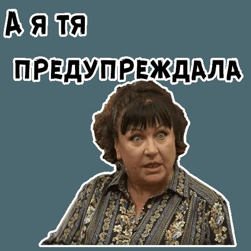 Сваты - Sticker 11