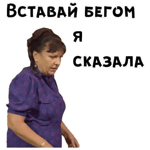Сваты - Sticker 29