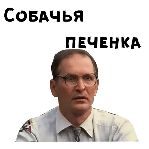 Сваты - Sticker 25