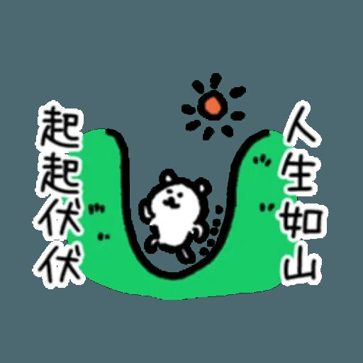 對自己吐糟的白熊秋日2 - Sticker 15