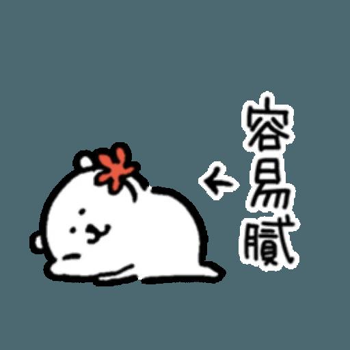 對自己吐糟的白熊秋日2 - Sticker 1