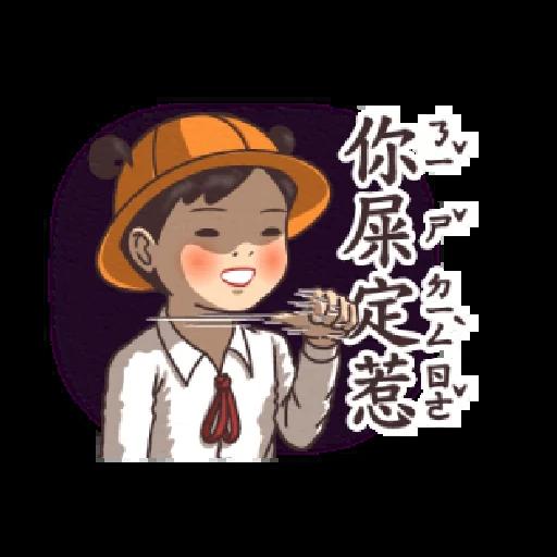 小學課本的逆襲 - 背景很忙的特效貼圖 - Sticker 21