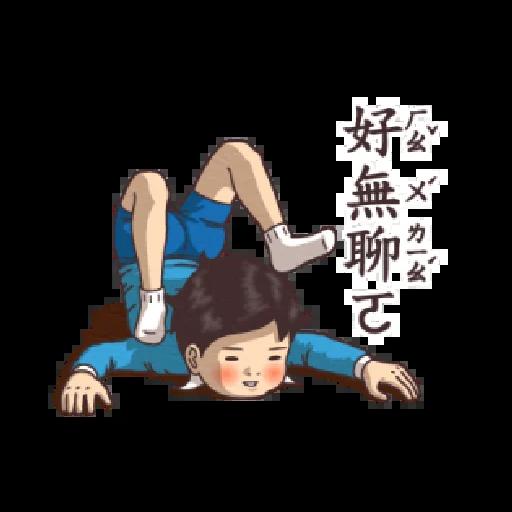 小學課本的逆襲 - 背景很忙的特效貼圖 - Sticker 19