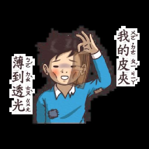 小學課本的逆襲 - 背景很忙的特效貼圖 - Sticker 9