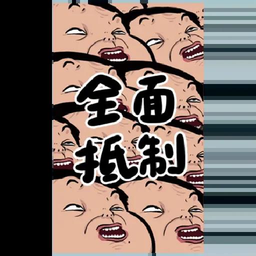 Nobody huge!!!!! - Sticker 14