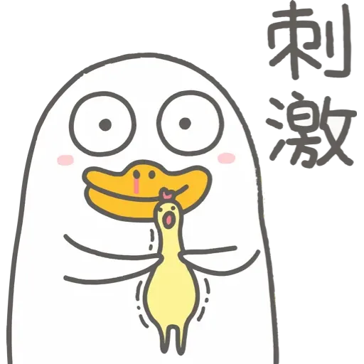 ducky liu - Sticker 19