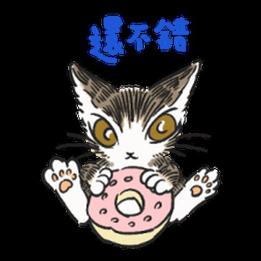 達洋貓-日常篇 - Sticker 2