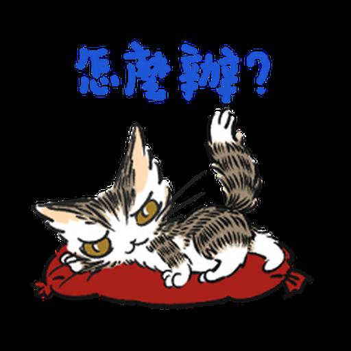 達洋貓-日常篇 - Sticker 9