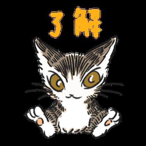 達洋貓-日常篇 - Sticker 10