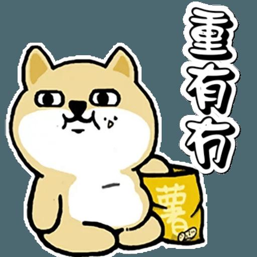 中國香港肥柴仔@三字經(3) - Sticker 23