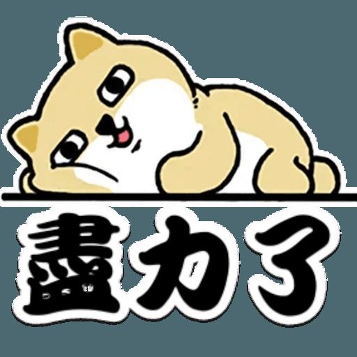 中國香港肥柴仔@三字經(3) - Sticker 14