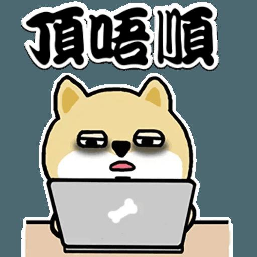 中國香港肥柴仔@三字經(3) - Sticker 1