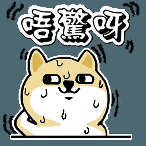 中國香港肥柴仔@三字經(3) - Sticker 2