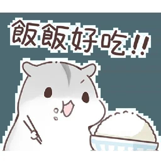 哈姆3 - Sticker 18