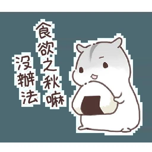 哈姆3 - Sticker 19