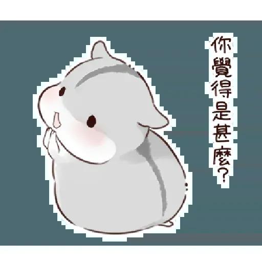 哈姆3 - Sticker 5