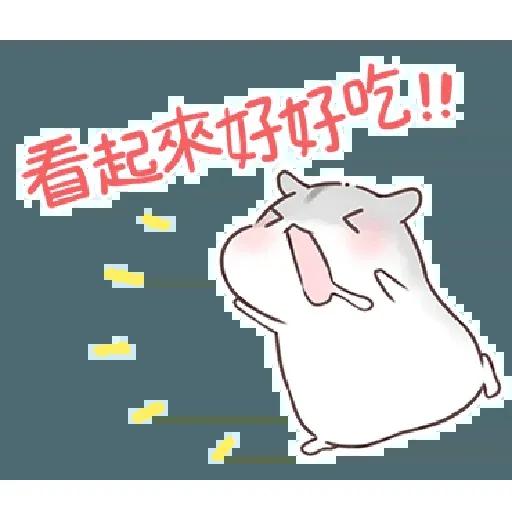 哈姆3 - Sticker 26