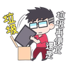 3C達人廖阿輝 - Tray Sticker