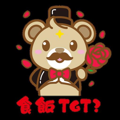 砵砵熊的為食日常 - Sticker 8
