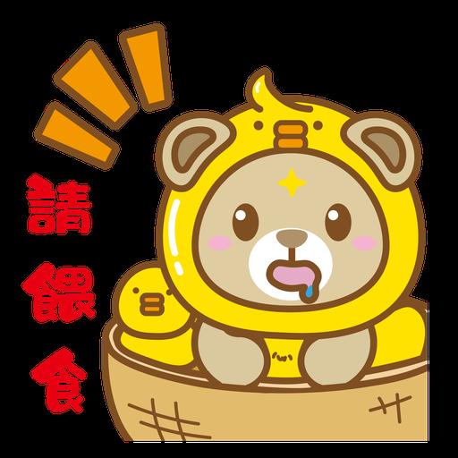 砵砵熊的為食日常 - Sticker 7