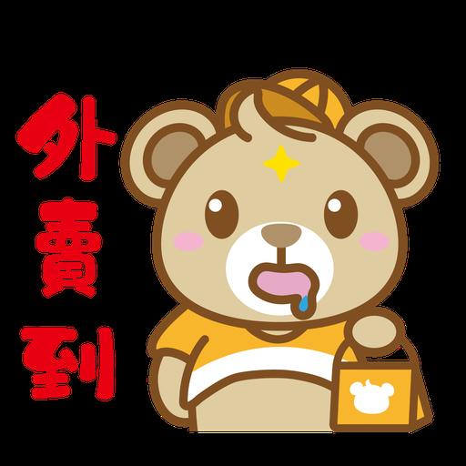 砵砵熊的為食日常 - Tray Sticker