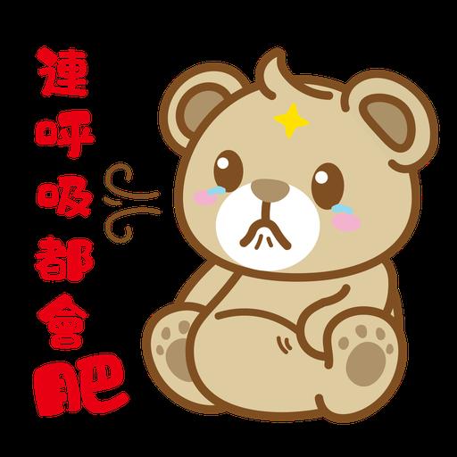 砵砵熊的為食日常 - Sticker 5