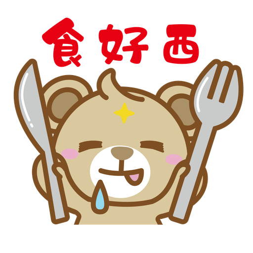 砵砵熊的為食日常 - Sticker 6