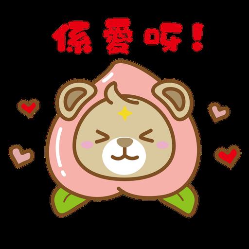 砵砵熊的為食日常 - Sticker 10