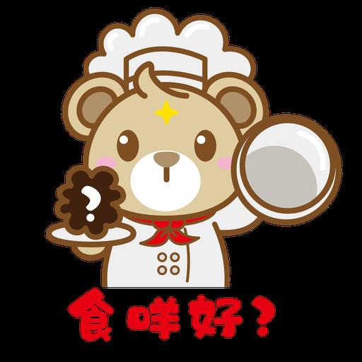 砵砵熊的為食日常 - Sticker 9