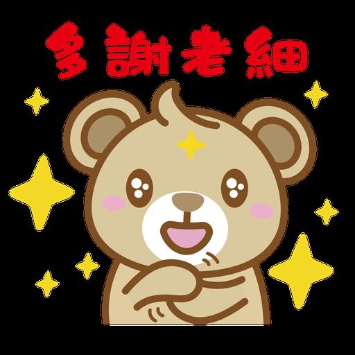 砵砵熊的為食日常 - Sticker 1