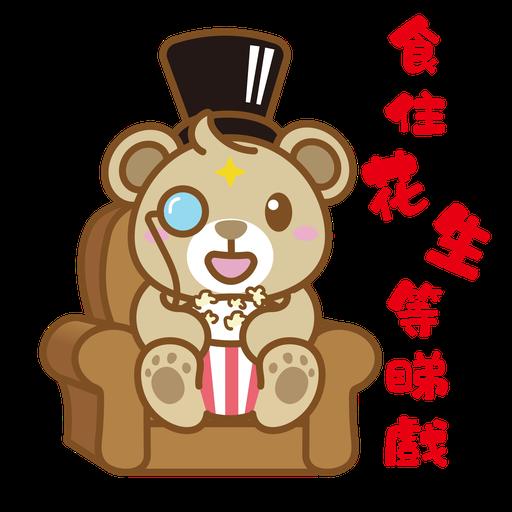 砵砵熊的為食日常 - Sticker 3