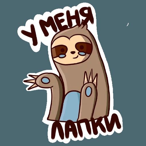 Ленивец - Sticker 1