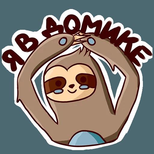 Ленивец - Sticker 26