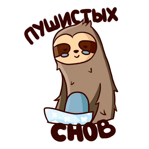 Ленивец - Sticker 2