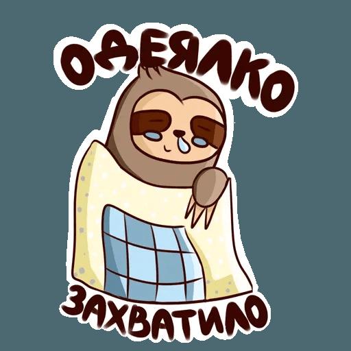 Ленивец - Sticker 9
