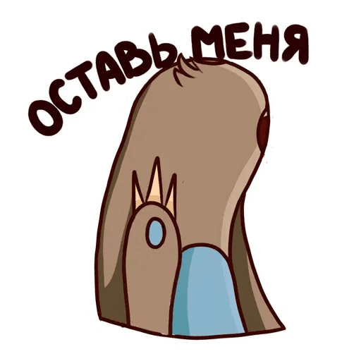 Ленивец - Sticker 8