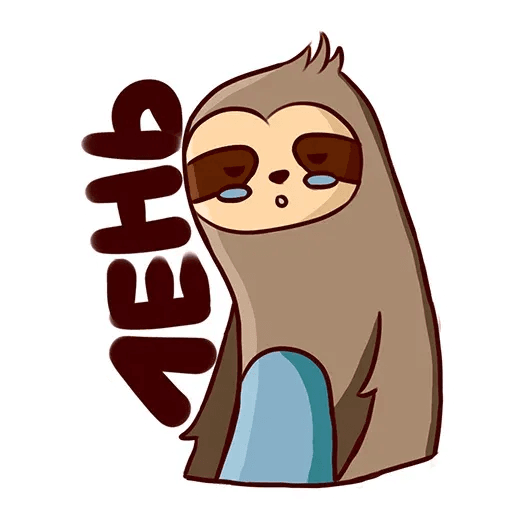 Ленивец - Sticker 29