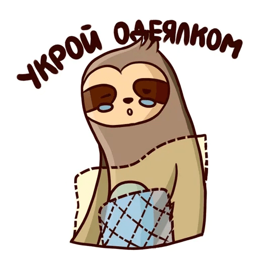 Ленивец - Sticker 10