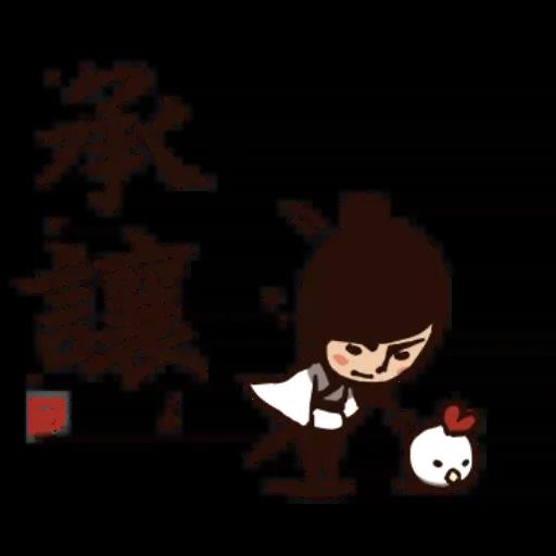 武林中二!之有刺客 - Sticker 27