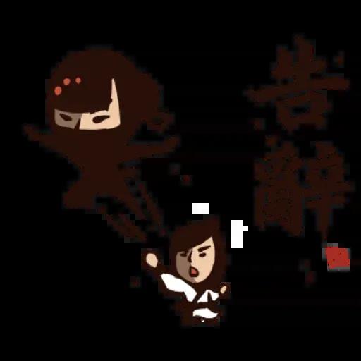 武林中二!之有刺客 - Sticker 28