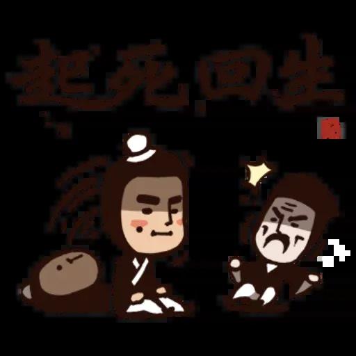 武林中二!之有刺客 - Sticker 29