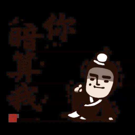 武林中二!之有刺客 - Sticker 4
