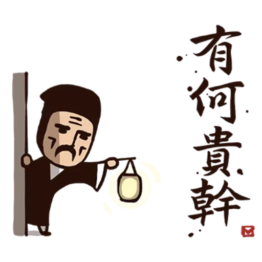 武林中二!之有刺客 - Sticker 6