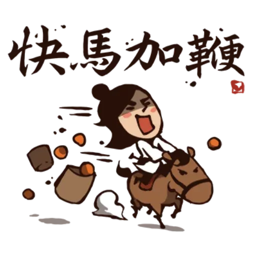 武林中二!之有刺客 - Sticker 11