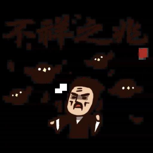 武林中二!之有刺客 - Sticker 19