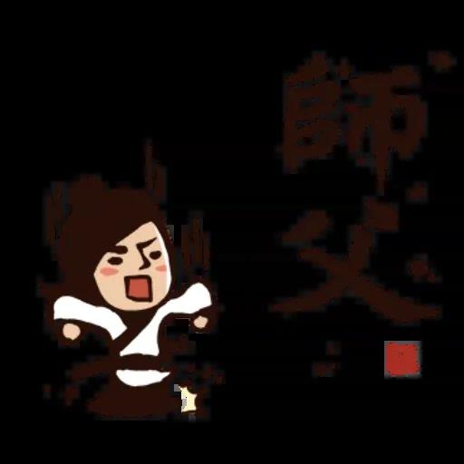 武林中二!之有刺客 - Sticker 9