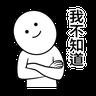 逃避問題@seanchannel - Tray Sticker