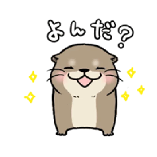 Otter's otter animated - Sticker 4