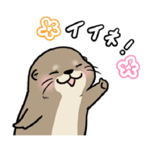 Otter's otter animated - Sticker 9